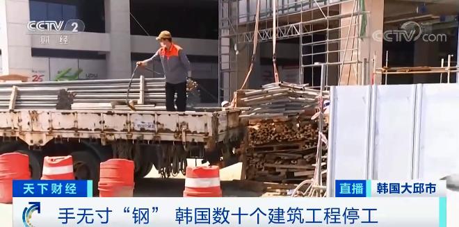 """韩国惊现""""钢筋荒"""":原材料价格暴涨80% 建筑公司展开钢筋抢夺战"""