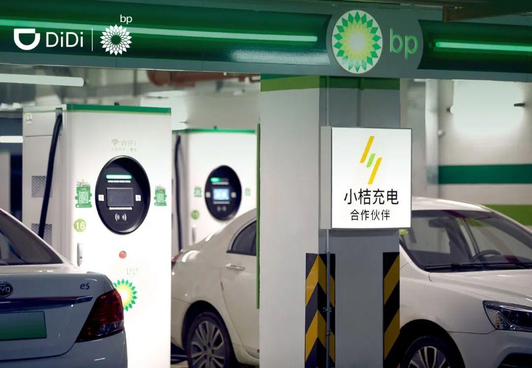 bp中国与滴滴在其合资企业碧辟小桔实现充电业务碳中和