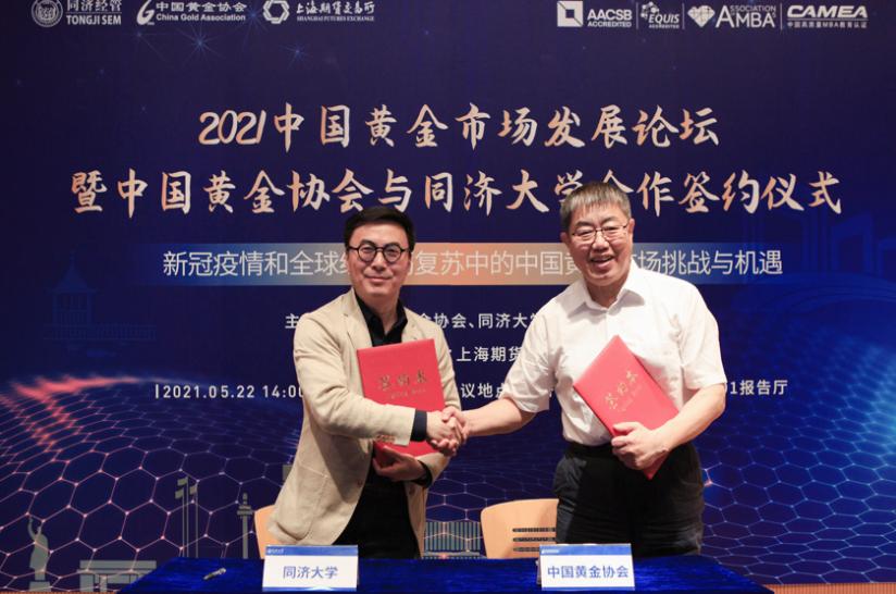 中国黄金协会与同济大学合作签约,试点开放全国黄金