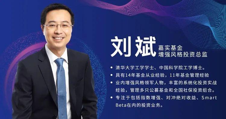 嘉实增强风格投资总监刘斌:持续追求超额回报,以小胜积累大胜