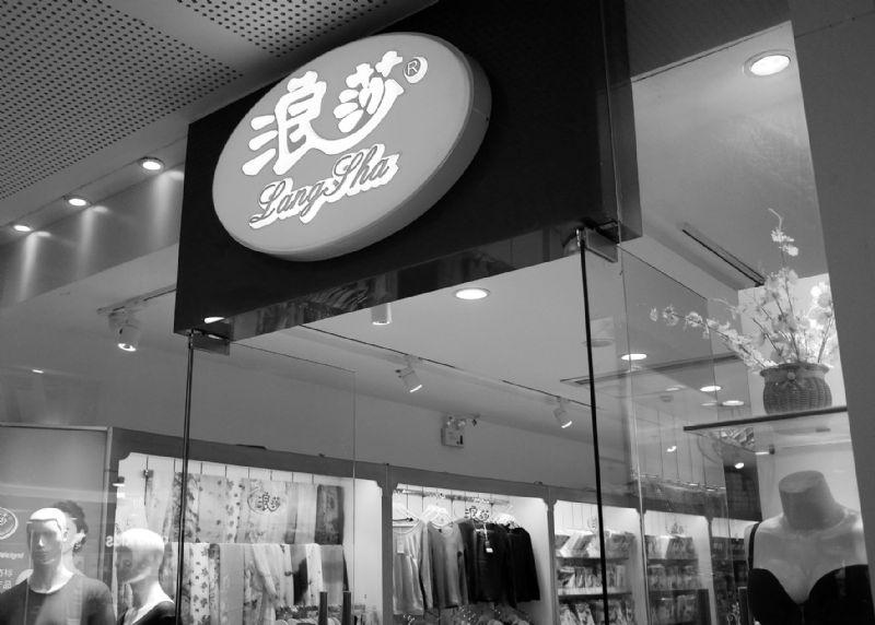 浪莎股份上演天地板坦言盈利能力不高 门店4年减37%线上营收占比首超60%