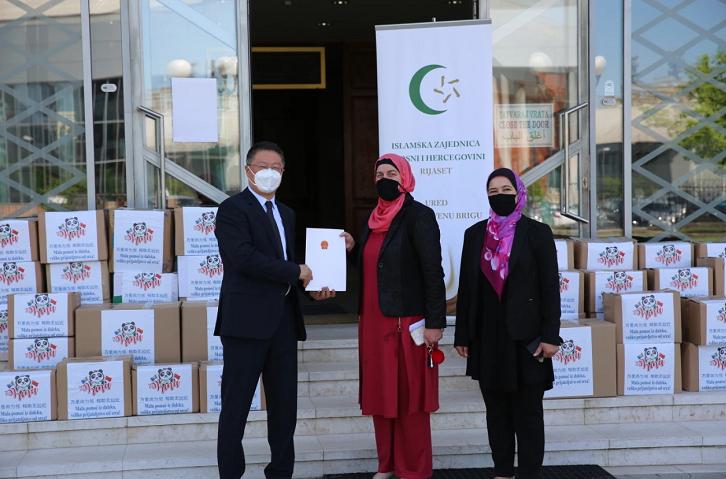 驻波黑使馆向波黑伊斯兰共同体捐赠防疫物资