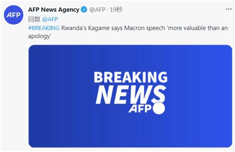 """外媒:卢旺达总统说马克龙的演讲""""比道歉更有价值"""""""