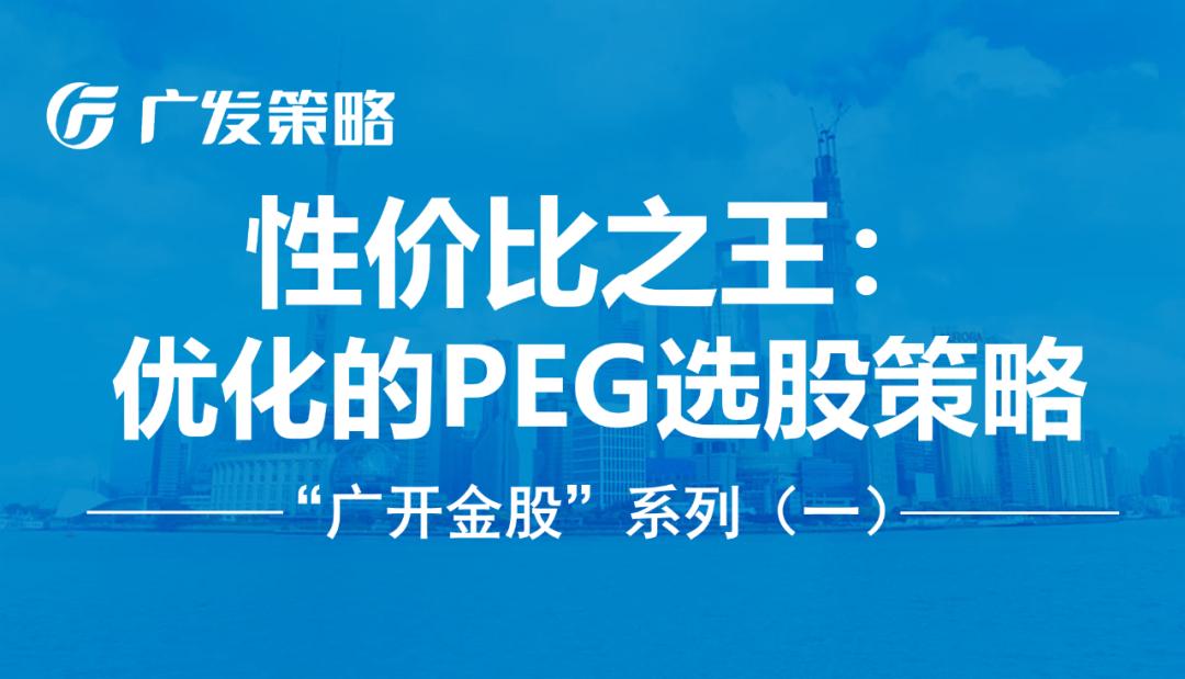 """【广发策略】性价比之王:优化的PEG选股策略——""""广开金股""""系列"""