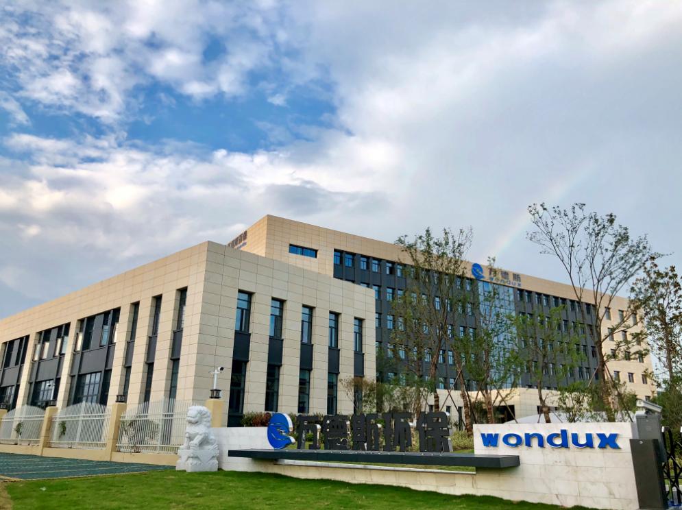 万德斯收购资产获交易所受理 两股东减持计划仍