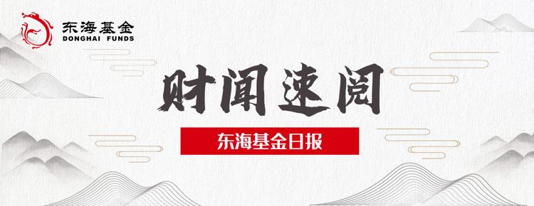 东海基金日报  | 5月28日