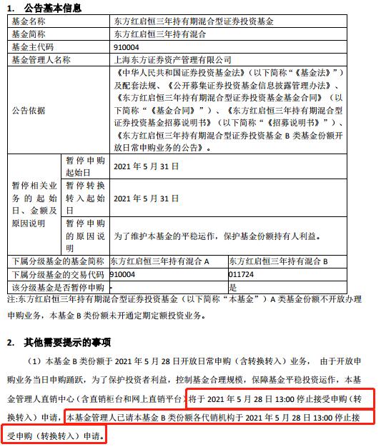 投资者认购火爆 东方红启恒三年持有下午1时起停止申购