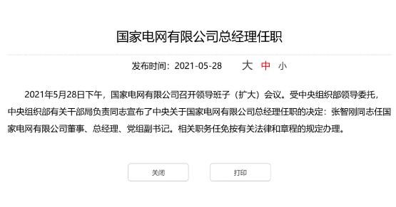 最新任命 | 张智刚任国家电网总经理、党组副书记!