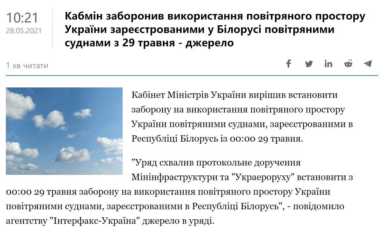 乌克兰禁止白俄罗斯飞机飞越乌领空