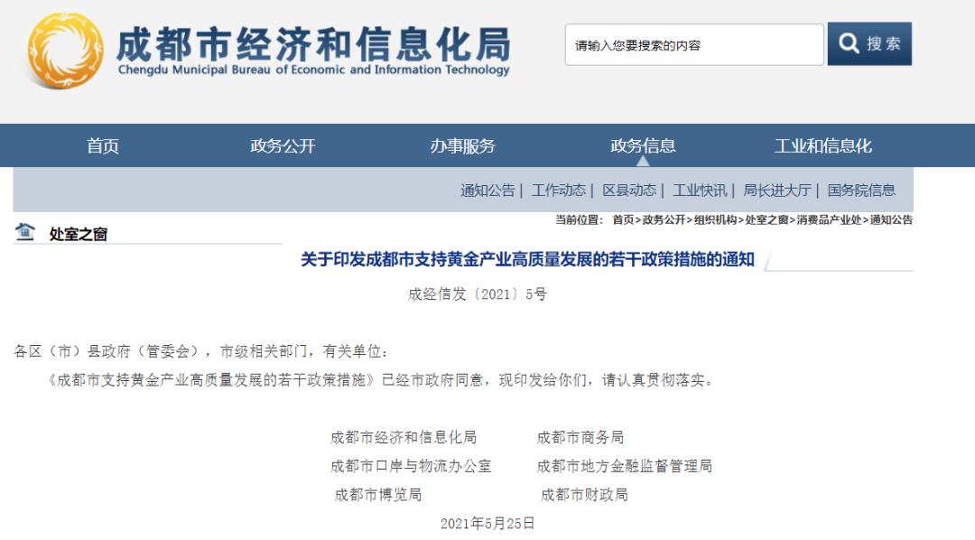 成都出台新措施,冲刺中国黄金产业发展高地