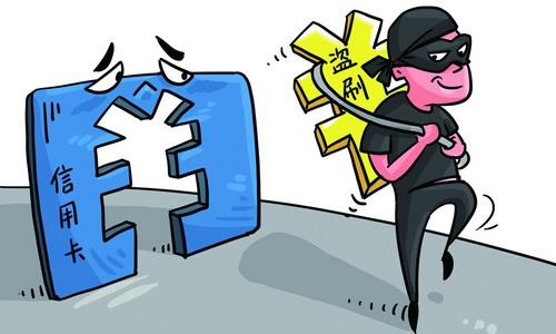 信用卡遭盗刷如何向银行索赔?专家支招