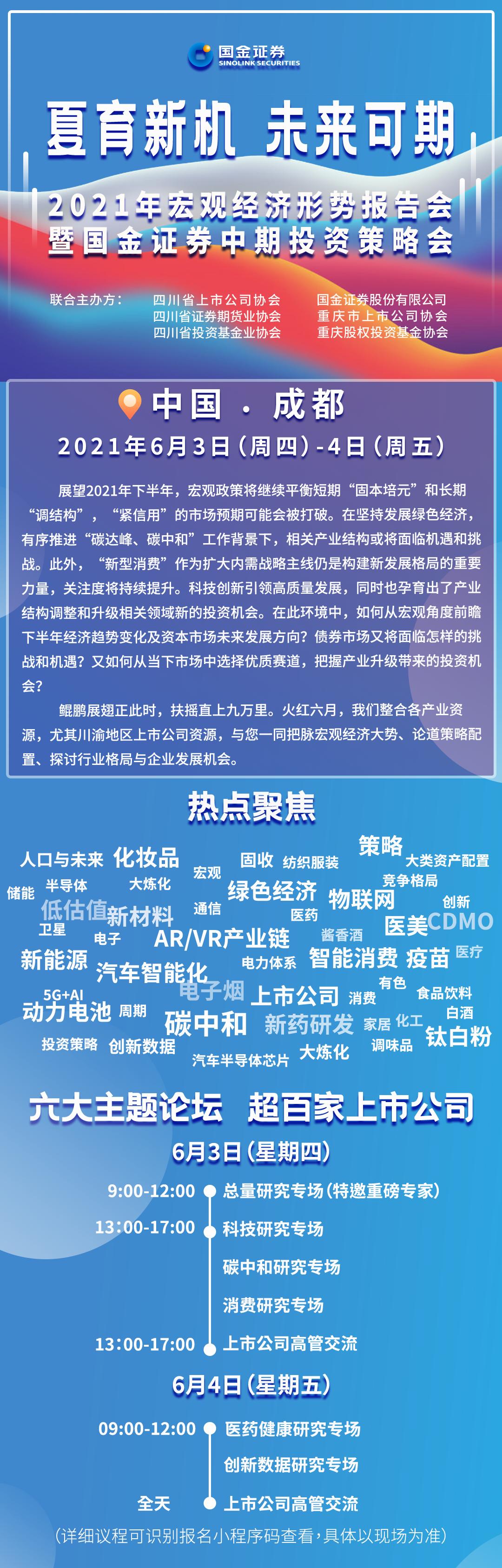 【盛邀】2021年宏观经济形势报告会暨国金证券中期投资策略会6月3日-4日与您共聚成都!