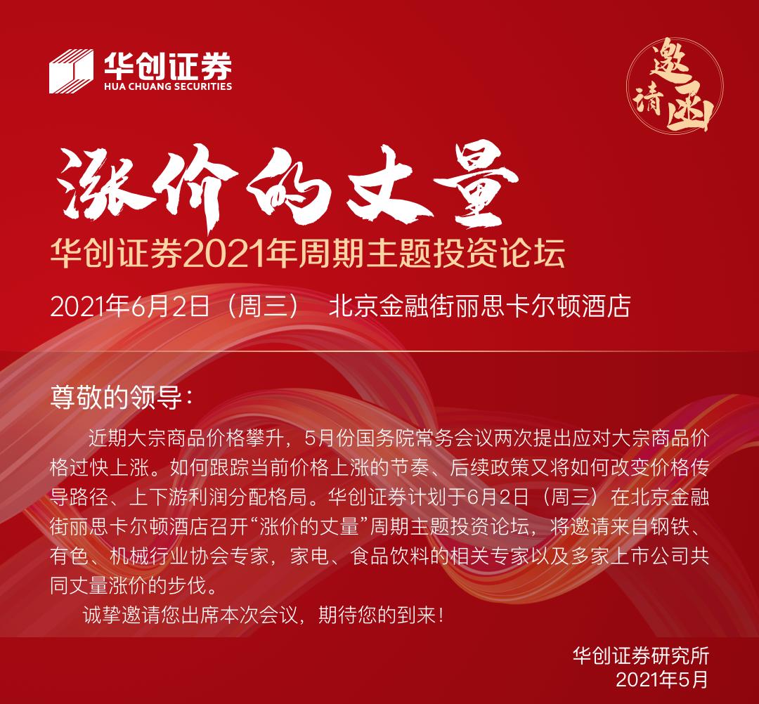 会议邀请   涨价的丈量——华创证券2021年周期主题投资论坛
