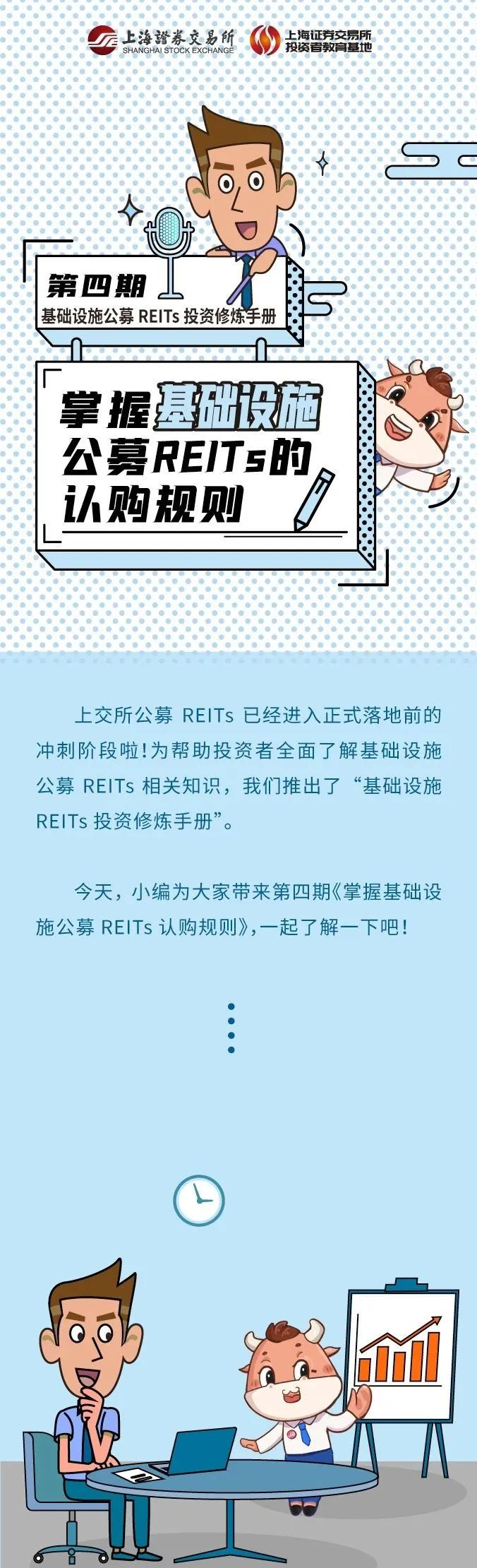 上交所投教 | 投资修炼手册:掌握基础设施公募REITs的认购规则