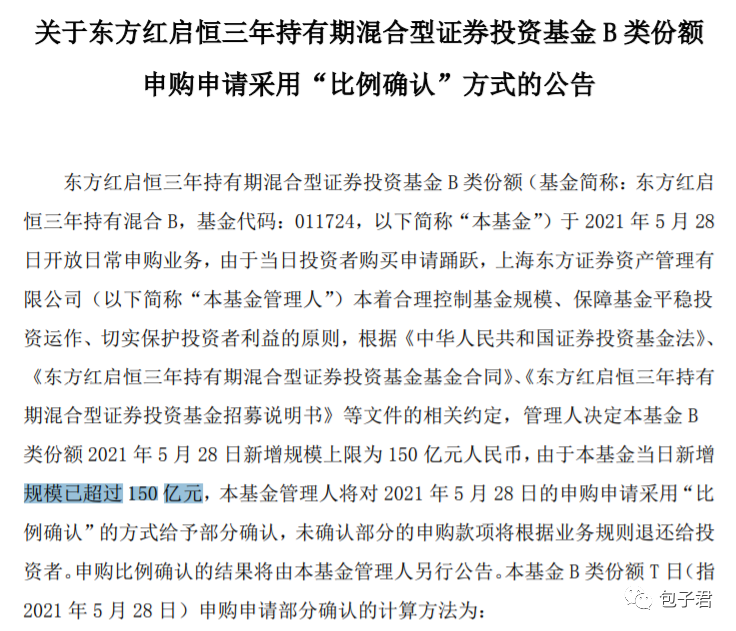 东方红启恒,配售比例约31%