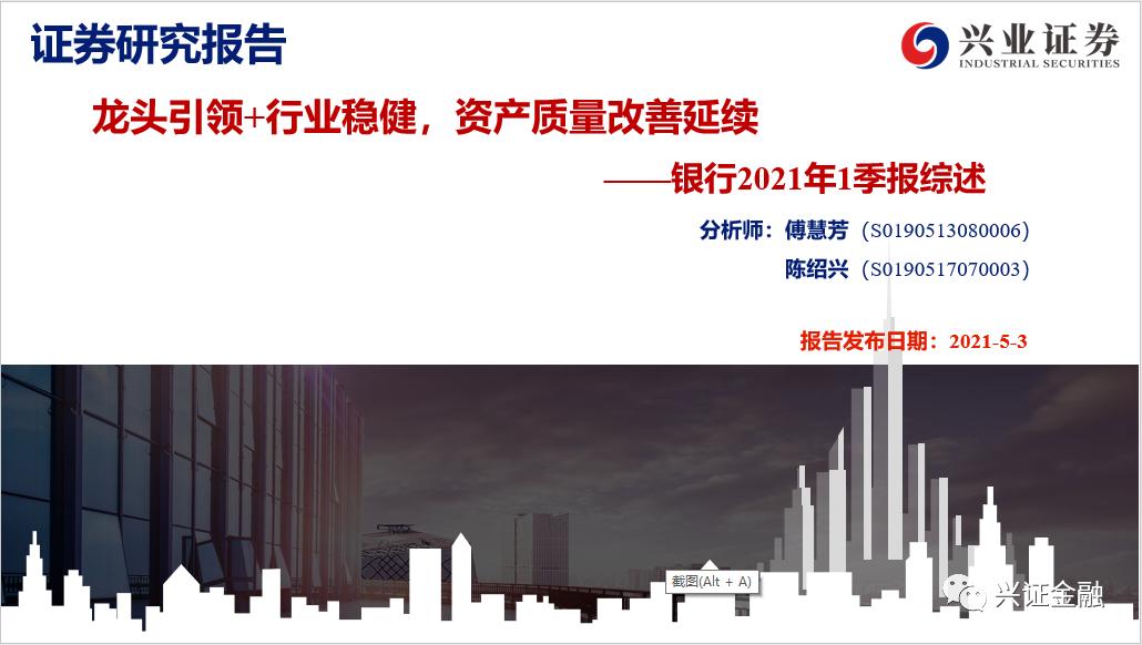 【兴证银行】龙头引领+行业稳健,资产质量改善延续——银行业2021年1季度综述