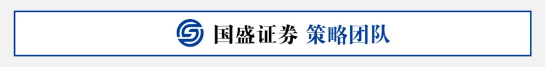 【国盛策略】公募基金十大重仓股变迁