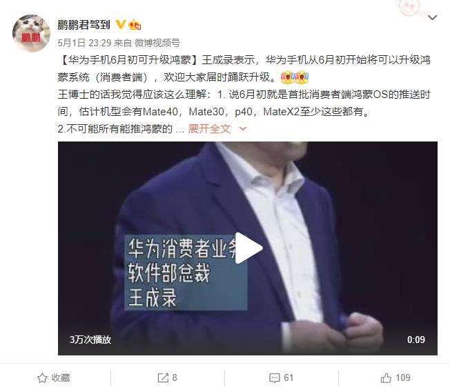王成录:华为手机6月初可升级鸿蒙OS系统