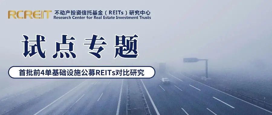 首批前4单基础设施公募REITs对比研究
