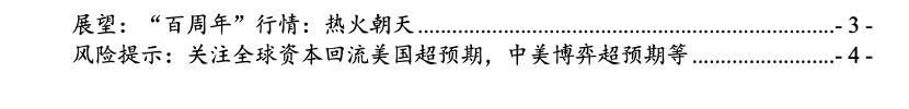 """""""百周年""""行情:热火朝天(王德伦,李美岑)——A股策略周报【兴证策略 大势研判】"""