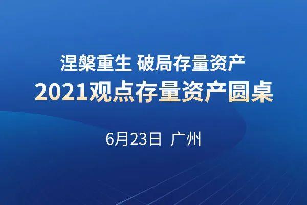 物业服务一周回顾 | 碧桂园服务募资超150亿港元 新希望服务正式登录港交所