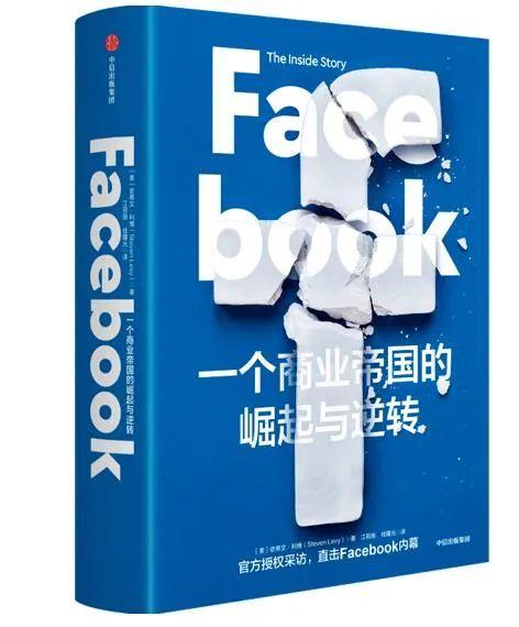 脸书的商业帝国是如何崛起的|CV荐书
