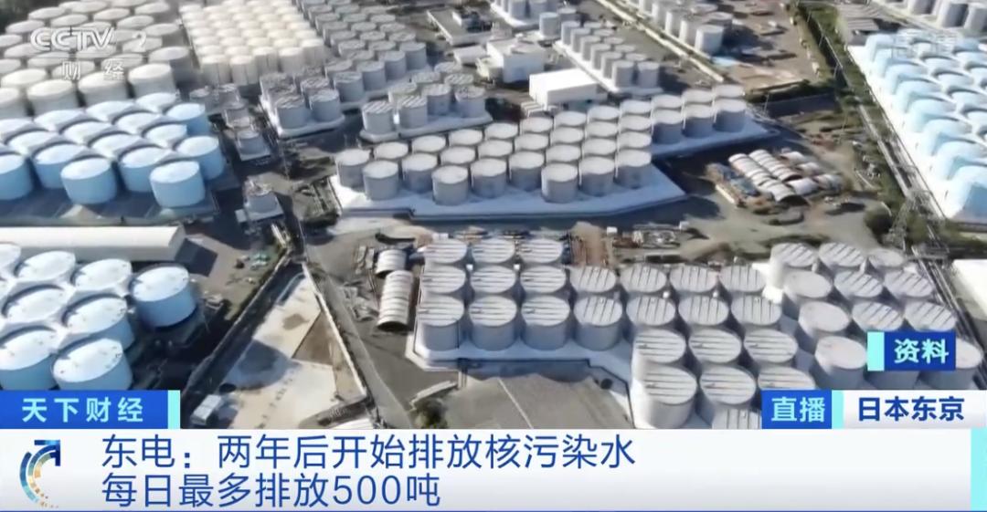 东电首次公布!福岛核污染水排海计划相关信息