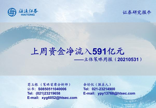 【海通立体策略】上周资金净流入591亿元(荀玉根、余培仪)