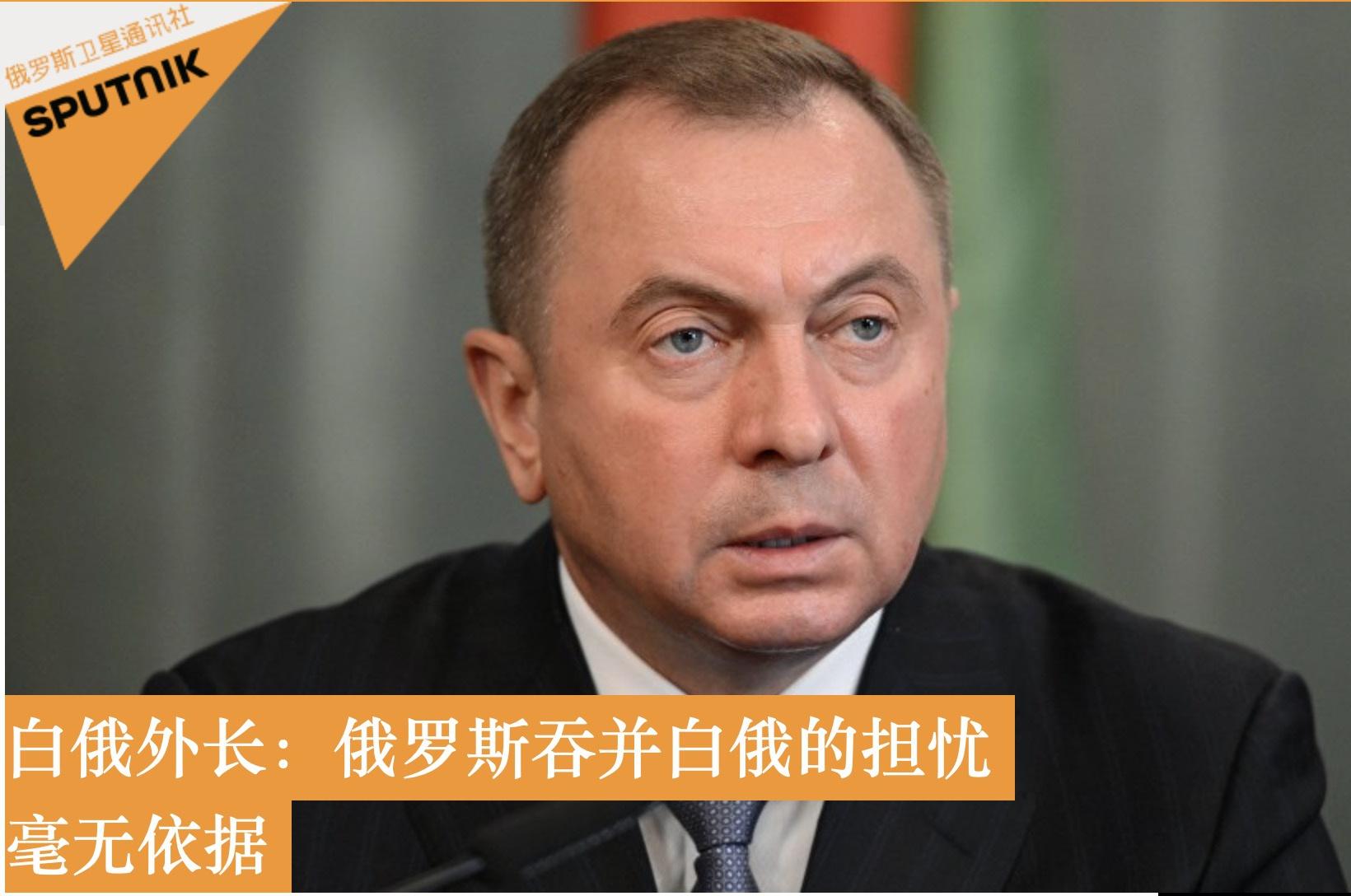 白俄罗斯可能被俄罗斯吞并?白俄罗斯外长:毫无依据