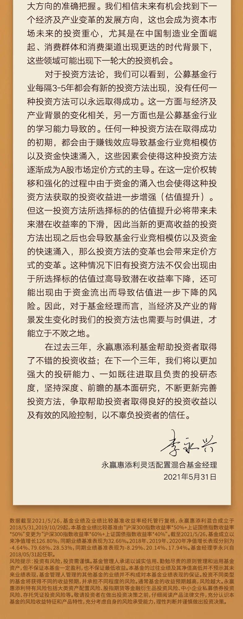 李永兴:致永赢惠添利投资者的一封信