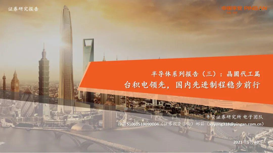 【平安证券】半导体系列报告(三):台积电领先,国内先进