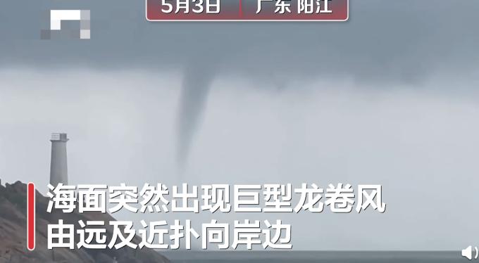 广东阳江海面出现巨型龙卷风,扑岸而来游客惊呼逃散图片