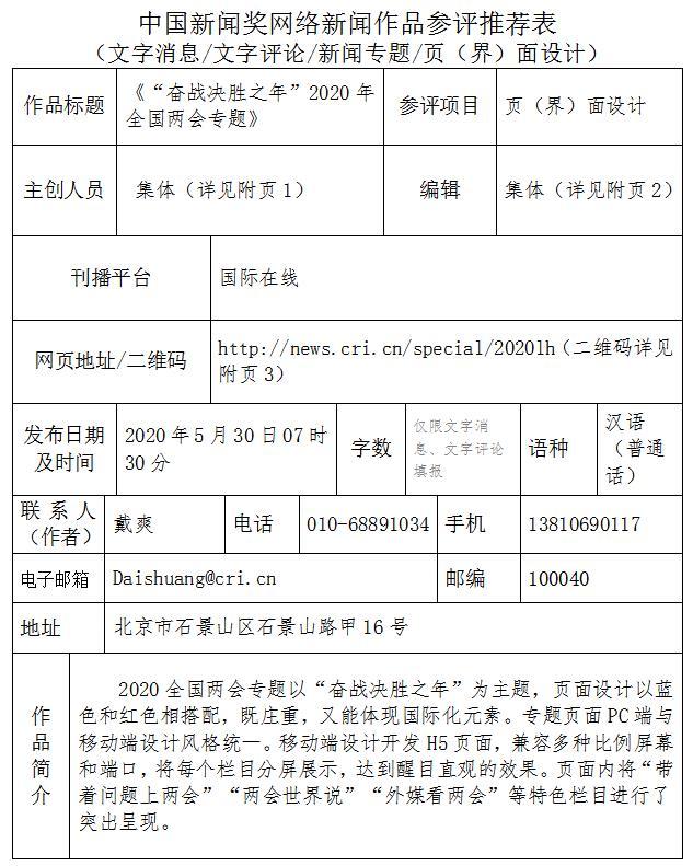 """《""""奋战决胜之年""""2020年全国两会专题》参评推荐表"""