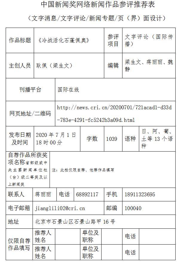 《冷战活化石蓬佩奥》参评推荐表