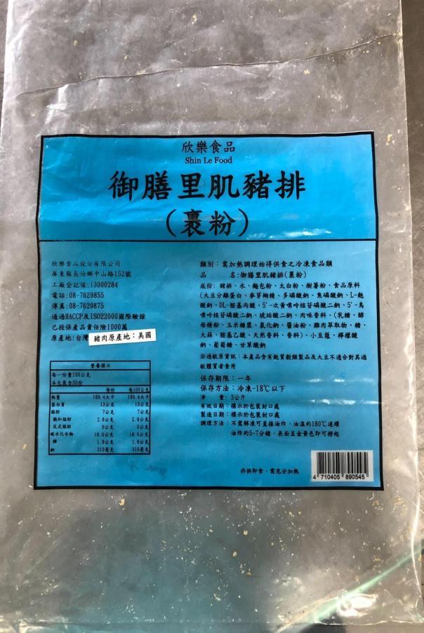 台海军吃的猪排被爆外箱产地写台湾,内包装标美国
