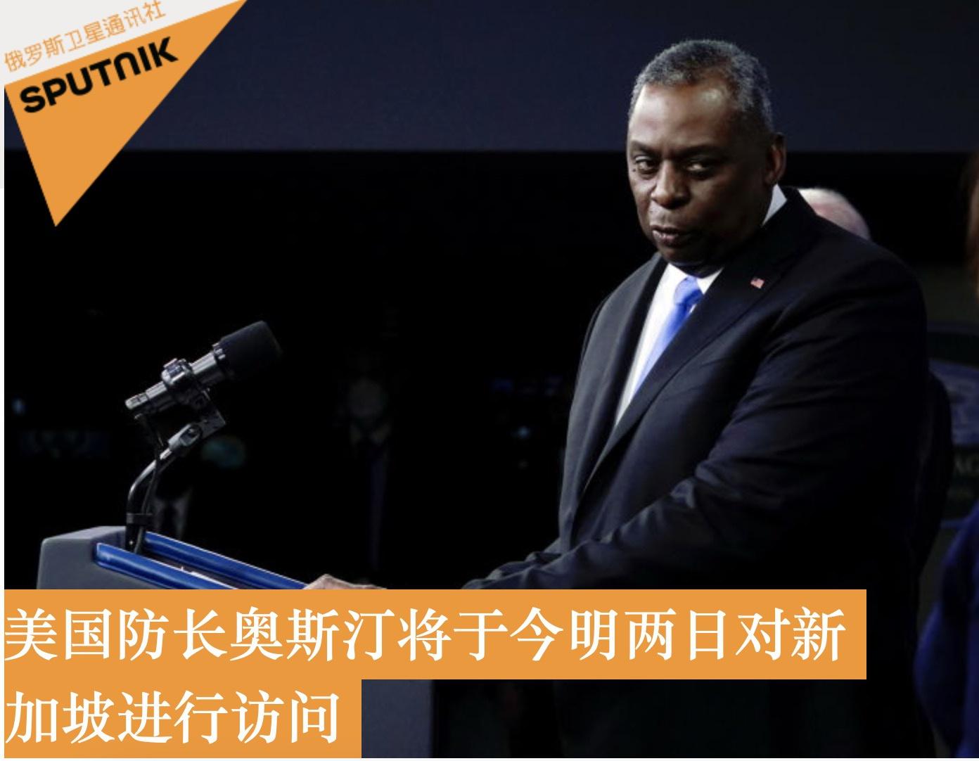 外媒:美防长奥斯汀将访问新加坡