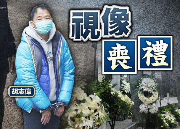 乱港分子胡志伟还押期间申请外出奔丧被拒,香港惩教署:允许以视像方式参与丧礼