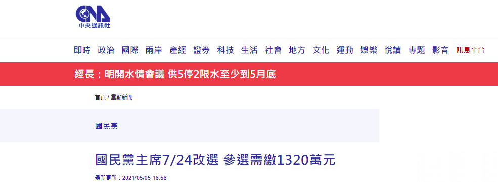 国民党主席7月24日改选,参选需缴1320万元新台币图片