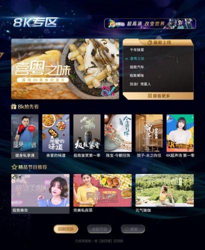 2021世界超高清视频发展大会 4K花园将发布IPTV 8K专区启动消息