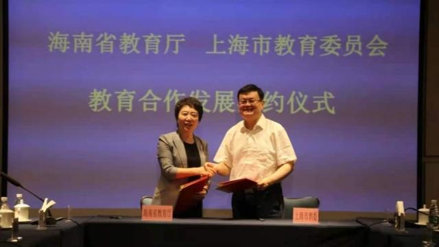 海南与上海签订协议 加强两地教育事业共同发展