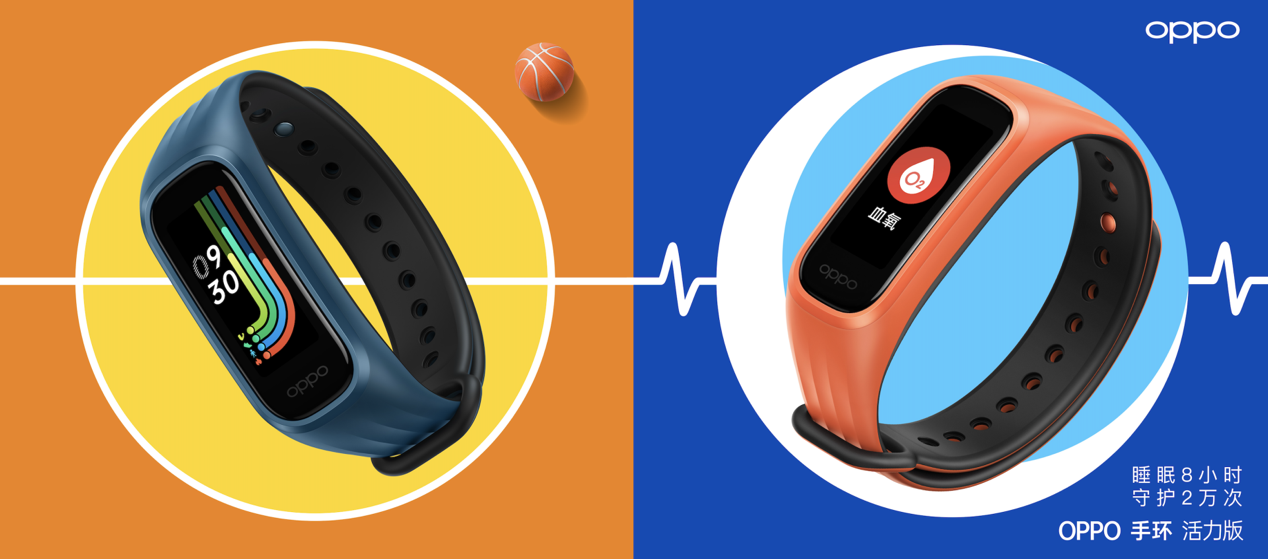 OPPO手环 活力版亮相:两款潮流新外观,更有微信支付宝双支付