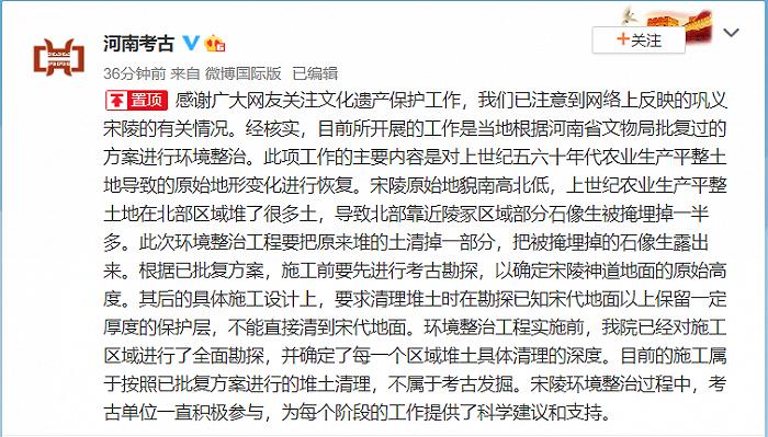 河南巩义将中国最大的帝陵群变成庄稼地里的垃圾?考古研究院回应图片