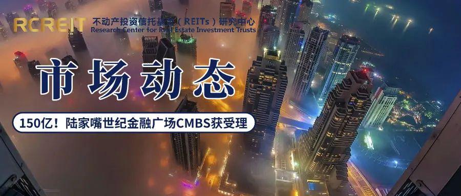 陆家嘴世纪金融广场CMBS获受理