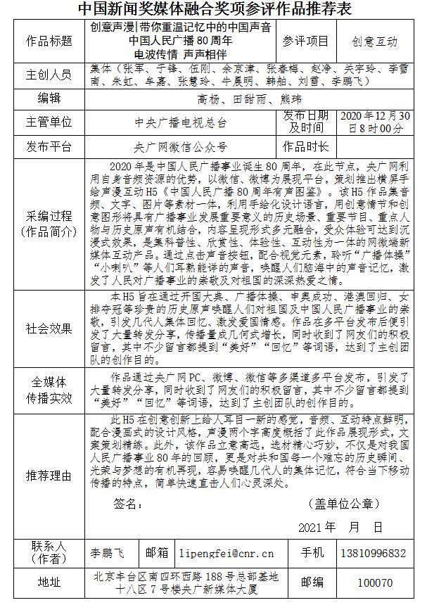 《创意声漫|带你重温记忆中的中国声音 中国人民广播80周年 电波传情 声声相伴》参评推荐表