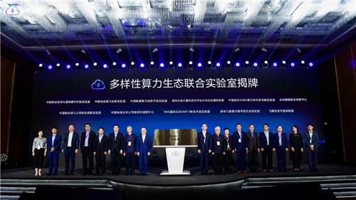 华为、三大运营商、清华大学等联合发布《多样性算力技术愿景白皮书》