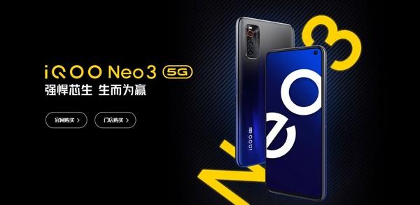 疑似iQOONeo5活力版即将到来:高通骁龙870芯片+LCD屏