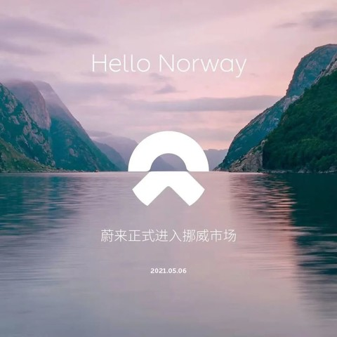一季度财报亮眼,蔚来9月将向挪威交付ES8