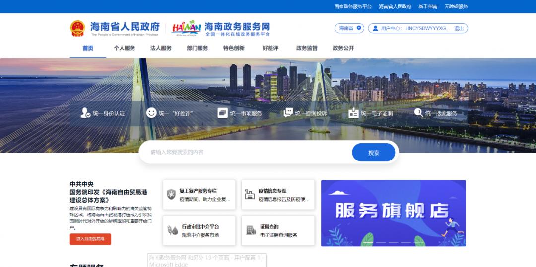 海口首个网上政务超市正式上线