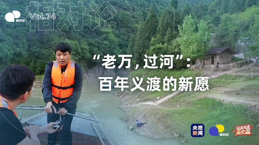 """【相对论·沿着高速看中国】""""老万,过河"""":百年义渡的新愿丨Vol.74"""
