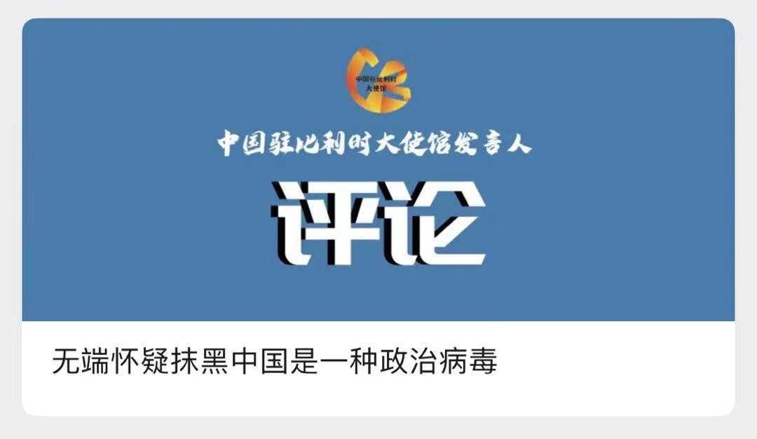 中国驻比利时大使馆: 无端怀疑抹黑中国是一种政治病毒